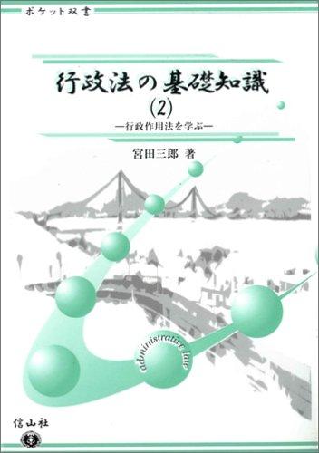 行政法の基礎知識 (2)—行政作用法を学ぶ  ポケット双書