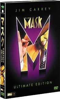 マスク アルティメット・エディション (初回限定生産) [DVD]