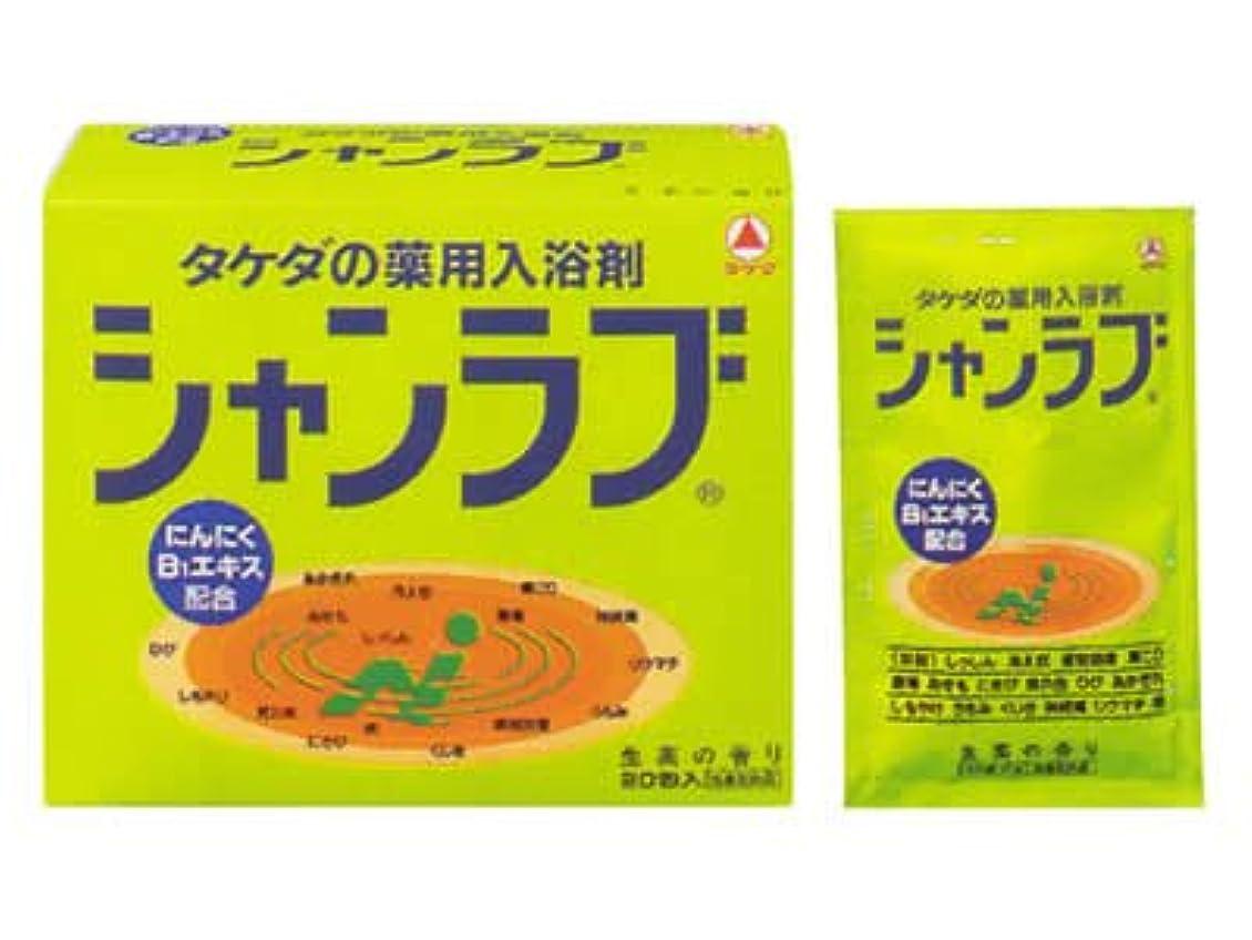 論争的ドラマ満足させる武田コンシューマーヘルスケア シャンラブ 生薬の香り 20包