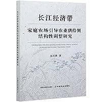 长江经济带家庭农场引导农业供给侧结构性调整研究