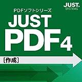 JUST PDF 4 【作成】 通常版 DL版|ダウンロード版