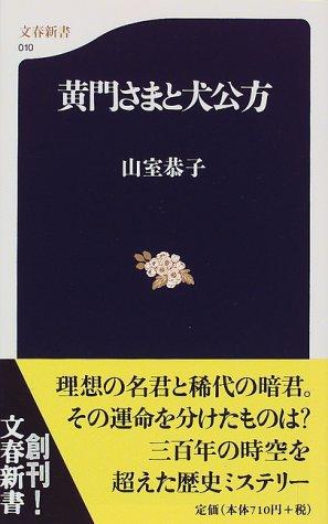 黄門さまと犬公方 (文春新書)