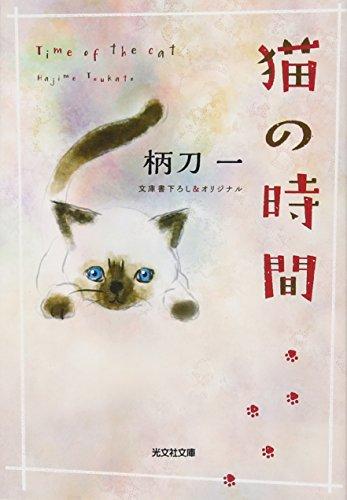 猫の時間 (光文社文庫)の詳細を見る