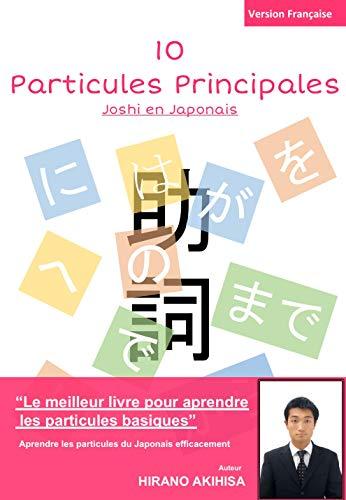 10 particules principales Joshi en Japonais: un livre pratique, illustré, simple et facile à emporter partout: Le meilleur livre pour aprendre les particules basiques (French Edition)