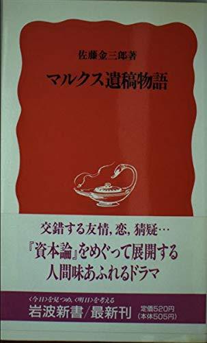 マルクス遺稿物語 (岩波新書)