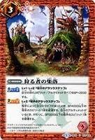 狩る者の集落 アンコモン バトルスピリッツ 灼熱のゼロ sd19-011