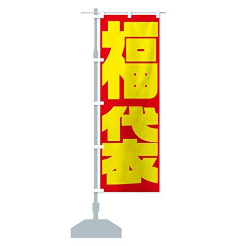 福袋 のぼり旗 サイズ選べます(コンパクト45x150cm 左チチ)