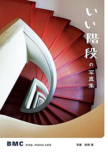こちらは関西と東京を中心に、美しい階段ばかりを集めた一冊です。階段はその構造の素晴らしさだけではなく、手すりや踏板、回数表示、照明といったそれぞれのパーツの表情を愛でることができるもの。  こうしたパーツについての解説もあり、ただ眺めるだけとはまた違った感動を得られます。