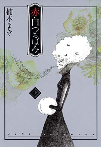 赤白つるばみ 上 (愛蔵版コミックス)