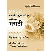Mpsc Rajyaseva Mukhya Pariksha Anivarya (Marathi)
