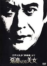 JAPANESE TV DRAMA Edogawa Ranpo from Black Panther Devil Beauty [Rental Dropped] (JAPANESE AUDIO , NO ENGLISH SUB.)