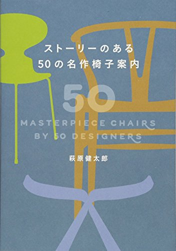 ストーリーのある50の名作椅子案内