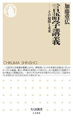 言語学講義 (ちくま新書)