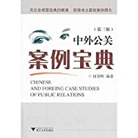 Chinese and foreign PR Case Collection (3)(Chinese Edition)
