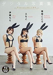 【デジタル限定 YJ PHOTO BOOK】えなこ・伊織もえ・篠崎こころ写真集「Fantasyはここから」