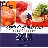 グランシェフのエスプリ―FFCCルセットブック〈2011〉