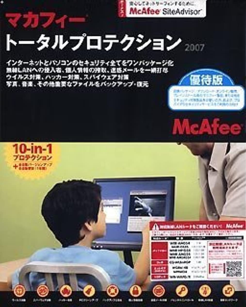 ブルーム温度衝突するマカフィー?トータルプロテクション 2007 優待版
