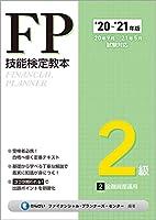 '20~'21年版 FP技能検定教本2級 2分冊 金融資産運用
