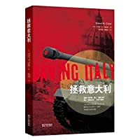 Save Italy(Chinese Edition)