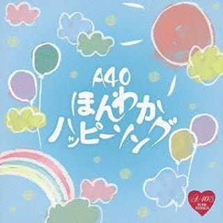 A-40 ほんわかハッピーソング TKCA-74007
