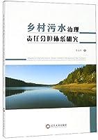 乡村污水治理责任分担体系研究