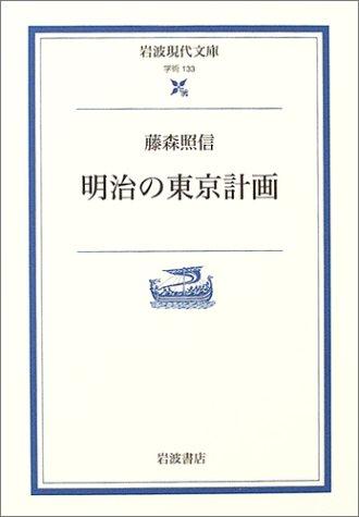 明治の東京計画 (岩波現代文庫)