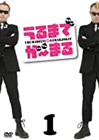 うるまでが~まる1 [DVD]