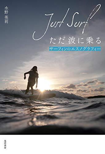 ただ波に乗る Just Surf―サーフィンのエスノグラフィー