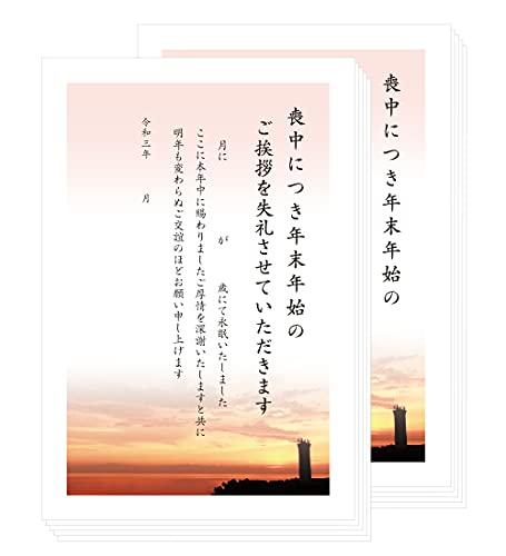 喪中はがき「夕焼け」 私製はがき 文面印刷済み 文章一部空欄:続柄等記入するタイプ (10枚セット)