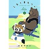しろくまカフェbis 4 (愛蔵版コミックス)