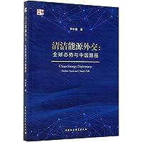 清洁能源外交-(:全球态势与中国路径)
