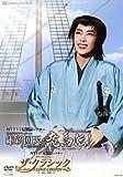 『維新回天・竜馬伝! 』『ザ・クラシック』 [DVD] image