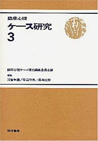 臨床心理ケース研究 (3)