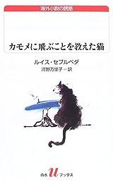 カモメに飛ぶことを教えた猫