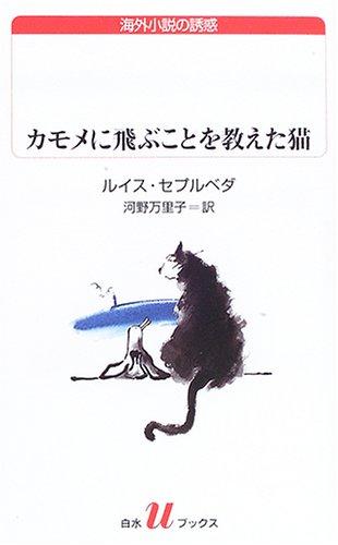 カモメに飛ぶことを教えた猫 (白水Uブックス)