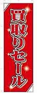 のぼり のぼり旗 買取りセール(W600×H1800)