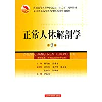Genuine Books 9787547813393 higher education nationwide pharmaceutical fine textbooks : normal(Chinese Edition)