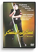 Asker Fel-Moasker (Arabic DVD) #117