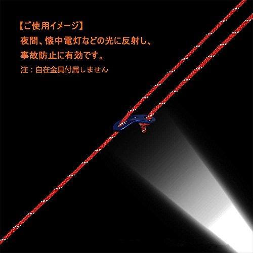 AUWOO テント ロープ 反射材入りパラコード 長 4m 8本 ガイライン ガイドロープ アルミ自在金具付 (5mm 耐荷重 250kg)