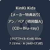 KinKi Kids - アン/ペア