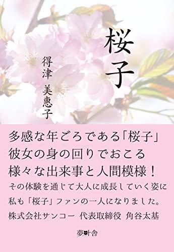 桜子 (夢叶舎)