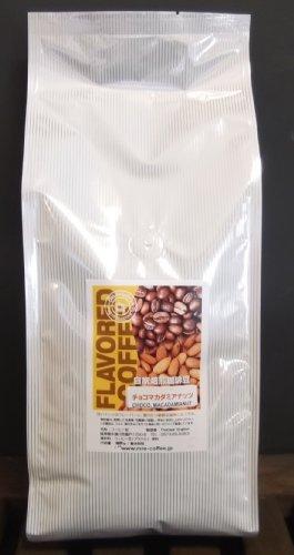 フレーバーコーヒー チョコマカダミアナッツ 200g 豆のまま