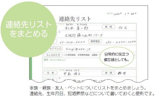 ナカバヤシプレシャスエンディングノート~私の大切なノート~ピンクHBR-B502P