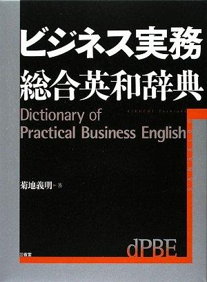 三省堂『ビジネス実務総合英和辞典』