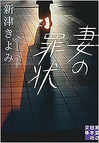 妻の罪状 (実業之日本社文庫)