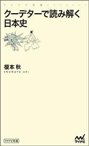 クーデターで読み解く日本史