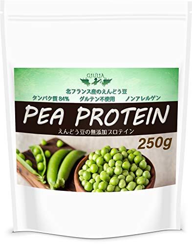 ジュリア えんどう豆 プロテイン パウダー 北フランス栽培 (無添加 遺伝子組み換えなし 植物性プロテイン) (250g)