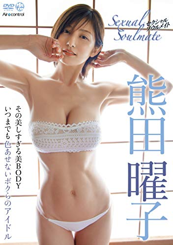 Sexual Soulmate 熊田曜子 Aircontrol [DVD]