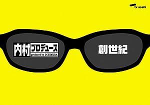 「内村プロデュース」~創世紀~あの頃キミは若かった!!伝説の爆笑企画&門外不出の秘蔵映像