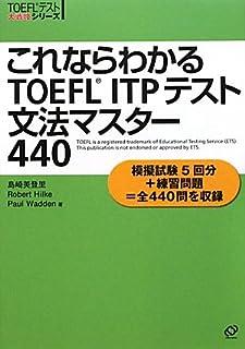 これならわかるTOEFL ITPテスト文法マスター440 (TOEFLテスト大戦略シリーズ)